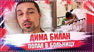 Дима Билан с серьезным диагнозом попал в больницу 2018 / Дима Билан наркоман ???