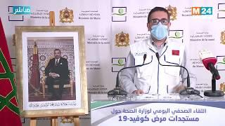 Bilan du Covid-19 : Point de presse du ministère de la Santé (12-06-2020)