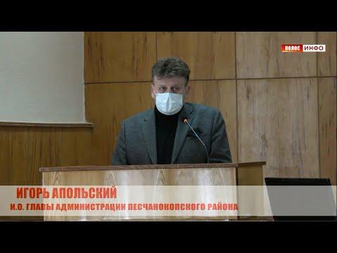 Отчет о деятельности главы Администрации Песчанокопского района за 2020 год
