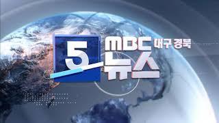 2020-08-11 (화) 5 MBC뉴스 대구·경북 다시보기