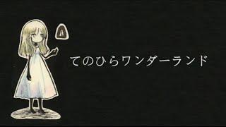 【Vietsub】 Tenohira Wandaarando (Wonderland in the Palm of My Hand) - Hatsune Miku