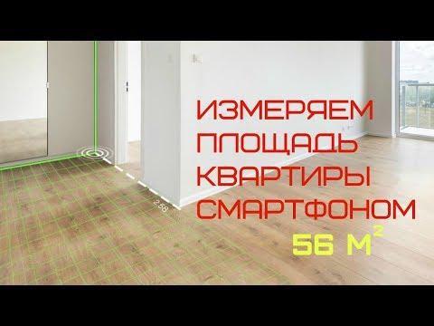 Как посчитать ПЛОЩАДЬ КВАРТИРЫ с помощью смартфона БЕЗ РУЛЕТКИ | Ремонт квартиры photo