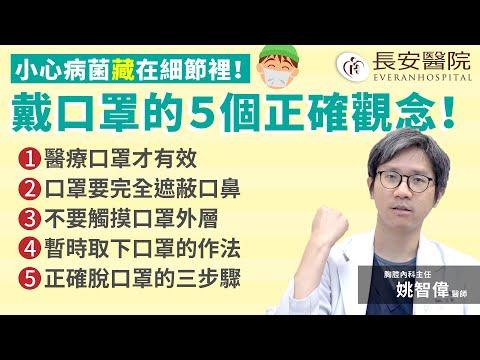 戴口罩的五個正確觀念 (姚智偉醫師) - YouTube