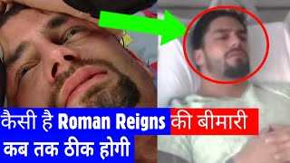 कैसी है Roman Reigns की बीमारी • कब तक Roman Reigns आएंगे वापस • Wrestling Hindi KHaBaR •