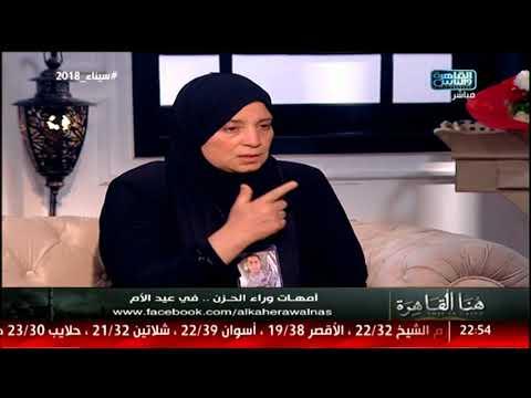 والدة الشهيد شريف محمد عمر: شريف قاللي هتزعلي لو جتلك بكره شهيد!