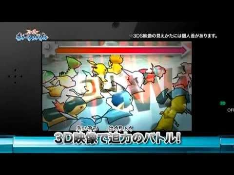 超級神奇寶貝亂戰-首部宣傳影片-N3DS-巴哈姆特GNN