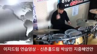 이지드럼 연습영상 - 신촌홀드럼 박상민 지중해연안