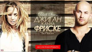 Jeanne Friske - Ty ryadom ft. Dzhigan (Audio)