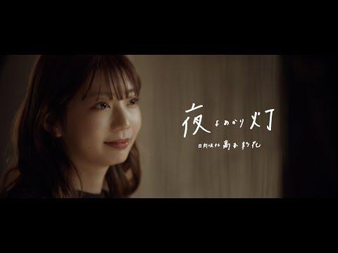 日向坂46 高本彩花『夜灯』