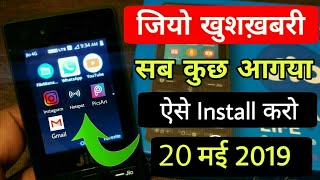 How To Download And Install Google Play Store In Jio Phone How to
