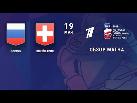 Россия - Швейцария. 3:0. Обзор матча. Чемпионат мира по хоккею 2019