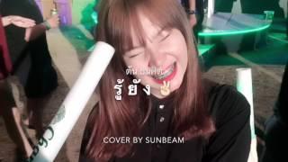 รู้ยัง-ต้น ธนษิต Cover by Sunbeam ☀️