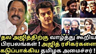 Thala Ajith's Birthday Special - Celebrities talk about Thala Ajith | Ajith Kumar