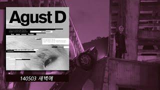 Agust D - 140503 새벽에 (140503 At Dawn) [Legendado PT-BR]