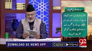 Quote | Hazrat Abu Bakar Siddique (RA) | 25 August 2018 | 92NewsHD