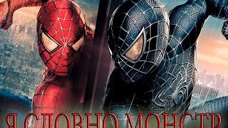 Человек-Паук 3: Враг в отражении - Монстр / Spider-Man 3 - Monster
