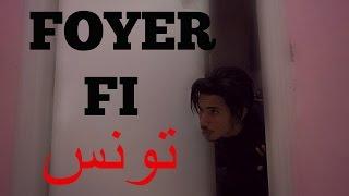 YassTube | Foyer fi tounes - المبيت الجامعي في تونس