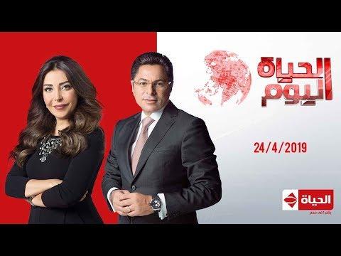 الحياة اليوم - خالد أبو بكر ولبنى عسل | 24 أبريل 2019 - الحلقة الكاملة