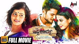 Kannada New HD Movie || Super Hit HD Kannada New Movies - 2018 width=