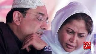 FIA issues notices to Zardari, Faryal Talpur in money-laundering scam- 10 July 2018 - 92NewsHDUK