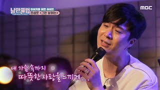[HOT] Cho Sung-mo sings for father, 낭만클럽 20190923