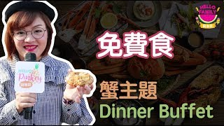 【Hello Family慶祝聚會】衝破10萬Followers!! 旺角「帝京酒店」Dinner Buffet~ 任食生蠔、蟹、龍蝦 (💗Buffet名額20個)