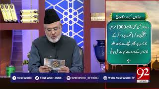 Qoute   Hazrat Ali (RA)   12 July 2018   92NewsHD