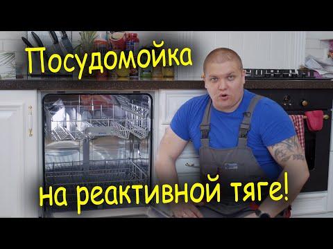 Посудомоечная машина плохо моет, не смывает порошок photo