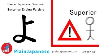 Learn Japanese Grammar | Japanese Particle Yo よ | #51