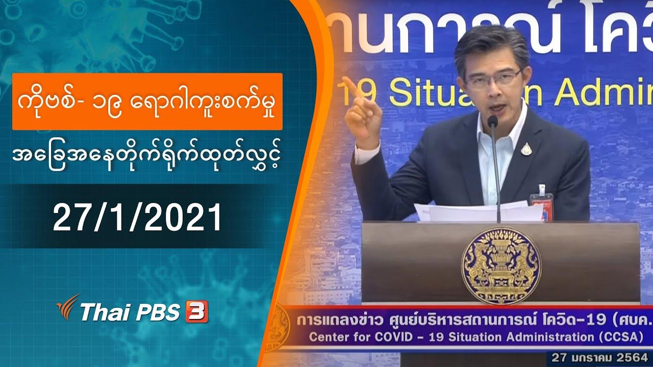 ကိုဗစ်-၁၉ ရောဂါကူးစက်မှုအခြေအနေကို သတင်းထုတ်ပြန်ခြင်း (27/01/2021)