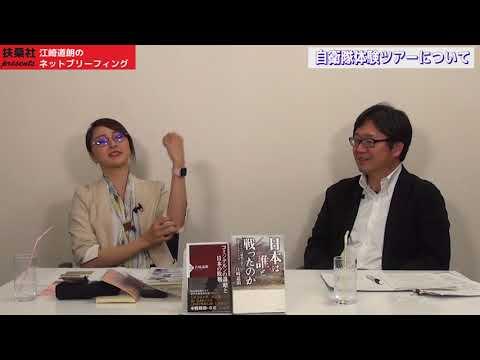 【7月2日配信】江崎道朗のネットブリーフィング「自衛隊体験ツアーに行ってきました」おざきひとみ【チャンネルくらら】