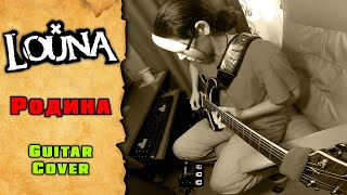 Louna - Родина (guitar cover by mike_KidLazy)