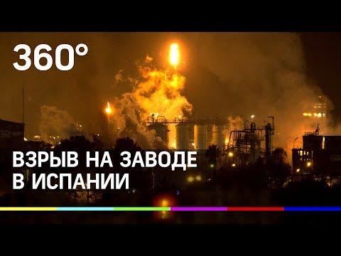 Взрыв на заводе в Испании photo