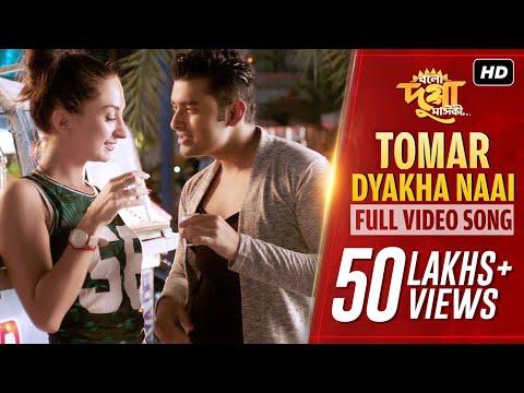 Tomar Dyakha Naai (তোমার দেখা নাই ) Bangla Lyrics – Arijit Singh | Bolo Dugga Maiki ( 2017 )