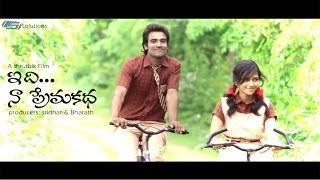 Idhi Na Prema Katha : Latest Telugu Short Film 2015 : Standby TV