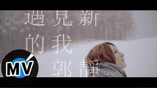 郭靜 Claire Kuo - 遇見新的我 I Love Me (官方版MV)