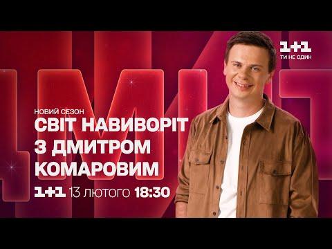 Грандиозная премьера нового сезона «Мира наизнанку» с 13 февраля на 1+1
