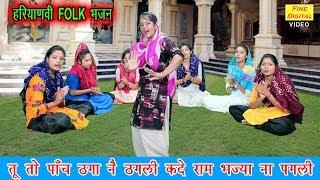 तू तो पाँच ठगा नै ठगली कदे राम भज्या ना पगली   हरियाणवी भजन | गायिका रेखा गर्ग (Folk Geet)