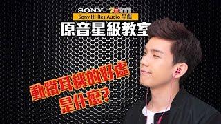 【Sony Hi-Res Audio呈獻 - 原音星級教室 #5】- 動鐵耳機的好處是什麼?