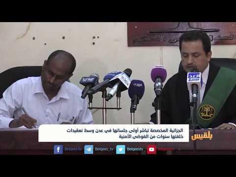 المحكمة الجزائية تباشر جلساتها في عدن وسط تعقيدات خلفتها سنوات من الفوضى الأمنية | تقرير: ياسين