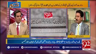 Bakhabar Subh | Khawar Ghumman | Sohail Bhatti | Ikram Hoti | 21 May 2018 | 92NewsHD