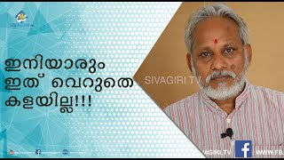 ഇതിന് ഇത്രയും ഔഷധ ഗുണങ്ങളോ ?  | Sivagiri TV