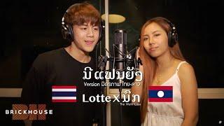 มีแฟนยัง (ມີແຟນຍັງ) - ล็อตเต้ HugeBoy Feat. ນົກ The WoW Laos | Version มิตรภาพไทย-ลาว
