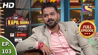 The Kapil Sharma Show Season 2-Stories Of Bhojpuri Stars-दी कपिल शर्मा शो 2-Full Ep103-29th Dec,2019