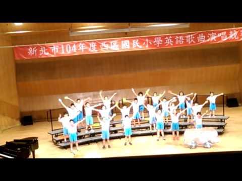 新北市西區蘆洲仁愛國小中年級英語歌曲比賽 - YouTube