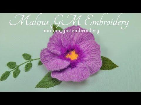 Embroidery Stumpwork : Purple wool flower |easy stitches | Объёмная вышивка