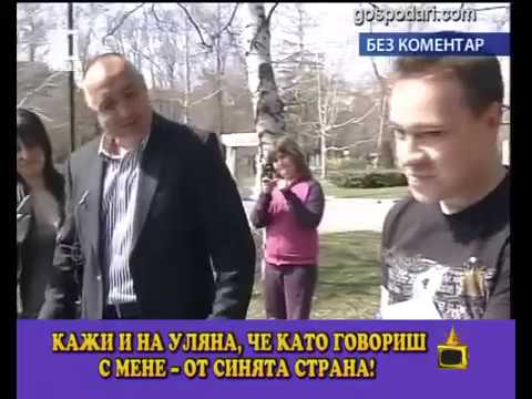 Бойко и микрофона