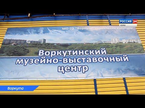 Специальный репортаж. Воркутинский музейно-выставочный центр