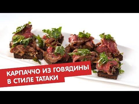 Карпаччо из говядины в стиле татаки | Карпаччо