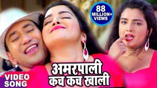 "2019 का सबसे हिट गाना   Dinesh Lal Yadav ""Nirahua""   Aamrapali Kach Kach Khali   Bhojpuri Songs"